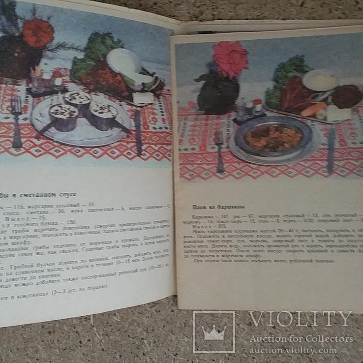 Технология приготовления пищи (вторые блюда) 1988р., фото №3