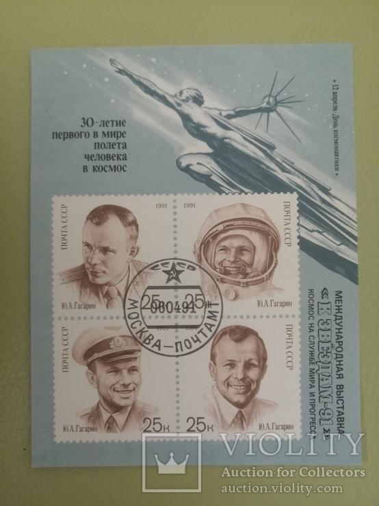 Блок СССР 1991 року. Останнiй рiк iснування СССР!