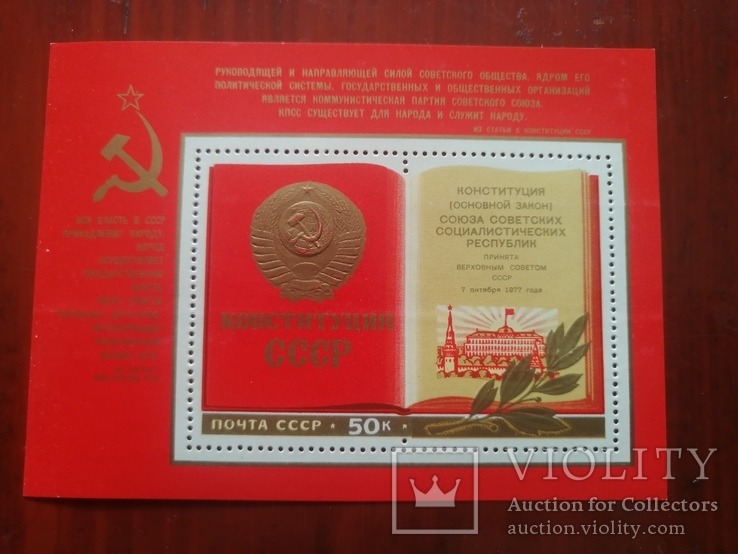 Блок СССР Конституция, фото №2