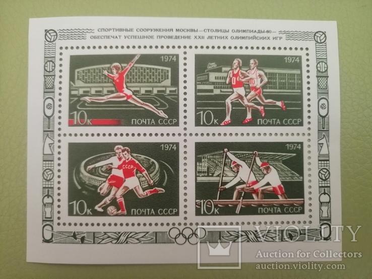 Блок СССР олимпиада 1974