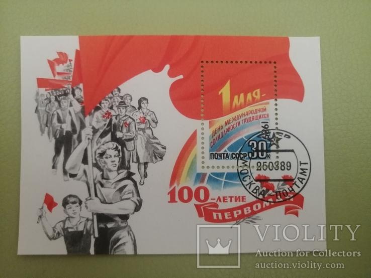 Блок СССР 1 мая