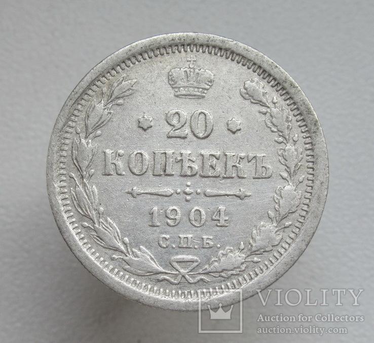 20 копеек 1904 г., фото №2