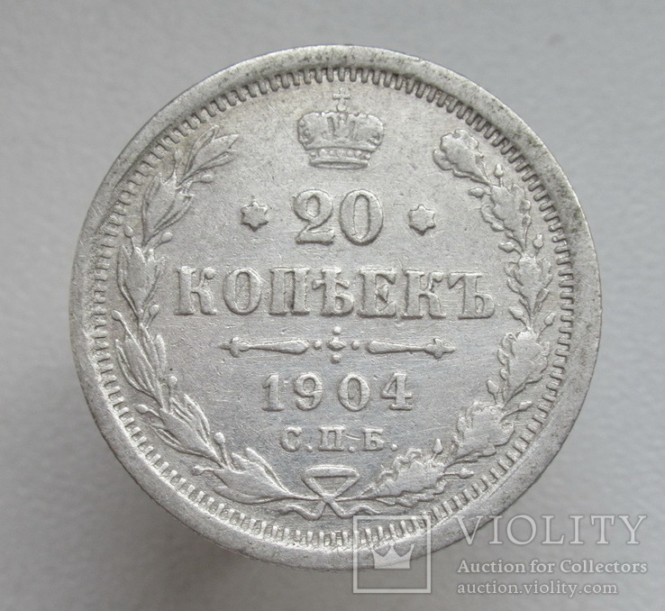 20 копеек 1904 г., фото №3