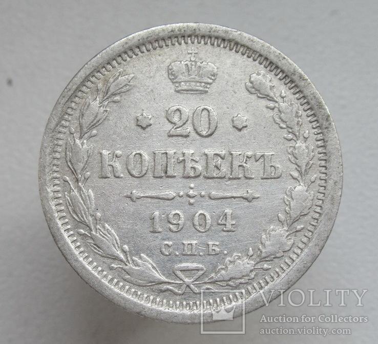 20 копеек 1904 г., фото №5
