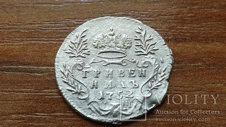 Гривенник 1752 серебро копия, фото №3