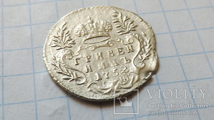 Гривенник 1752 серебро копия, фото №2