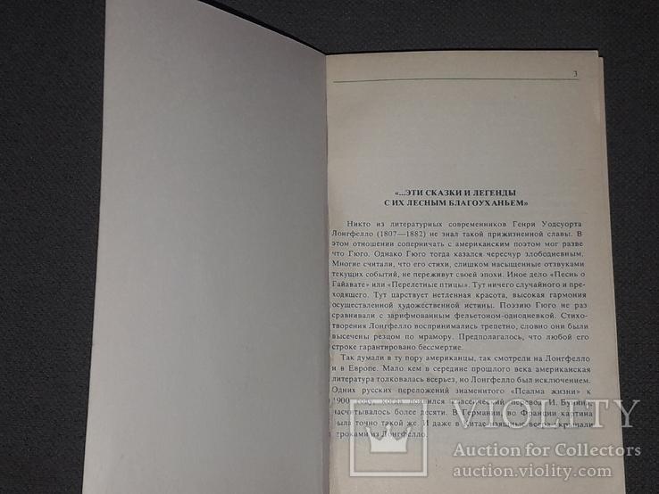 Генри Уодсуорт Лонгфелло - Песнь о Гайавате. Поэмы. Стихотворения., фото №3