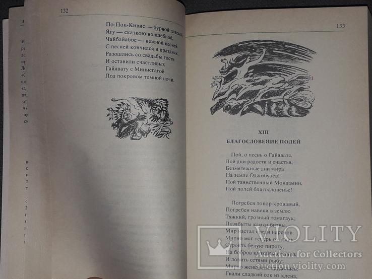 Генри Уодсуорт Лонгфелло - Песнь о Гайавате. Поэмы. Стихотворения., фото №4