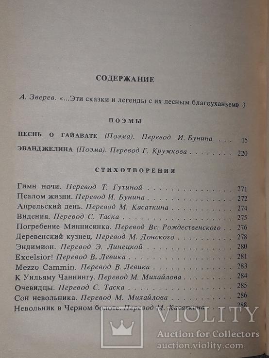 Генри Уодсуорт Лонгфелло - Песнь о Гайавате. Поэмы. Стихотворения., фото №6
