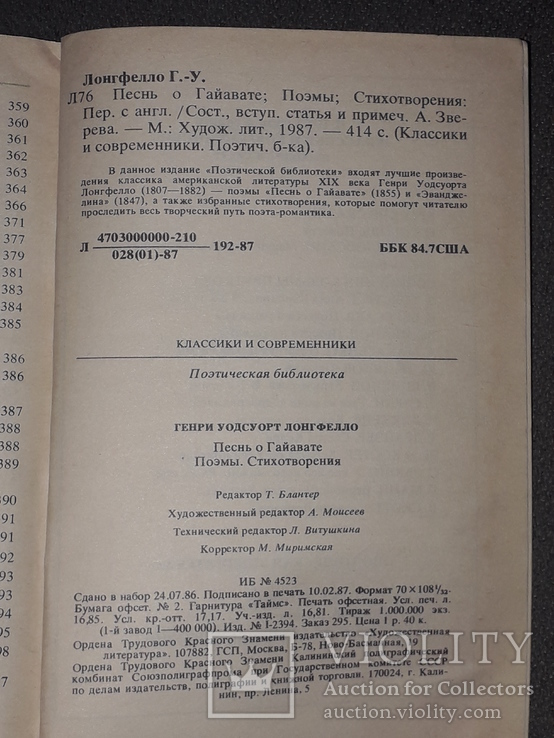 Генри Уодсуорт Лонгфелло - Песнь о Гайавате. Поэмы. Стихотворения., фото №9