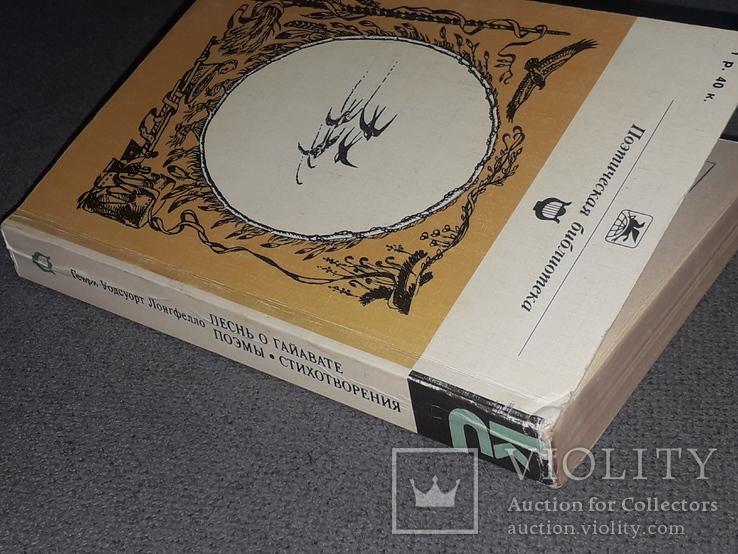 Генри Уодсуорт Лонгфелло - Песнь о Гайавате. Поэмы. Стихотворения., фото №11