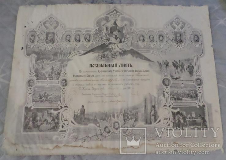 Пахвальный лист и свидетельство об окончании репенской шеолы 1912 года, фото №2