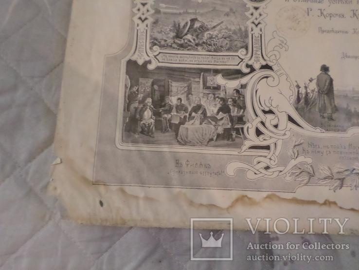 Пахвальный лист и свидетельство об окончании репенской шеолы 1912 года, фото №3