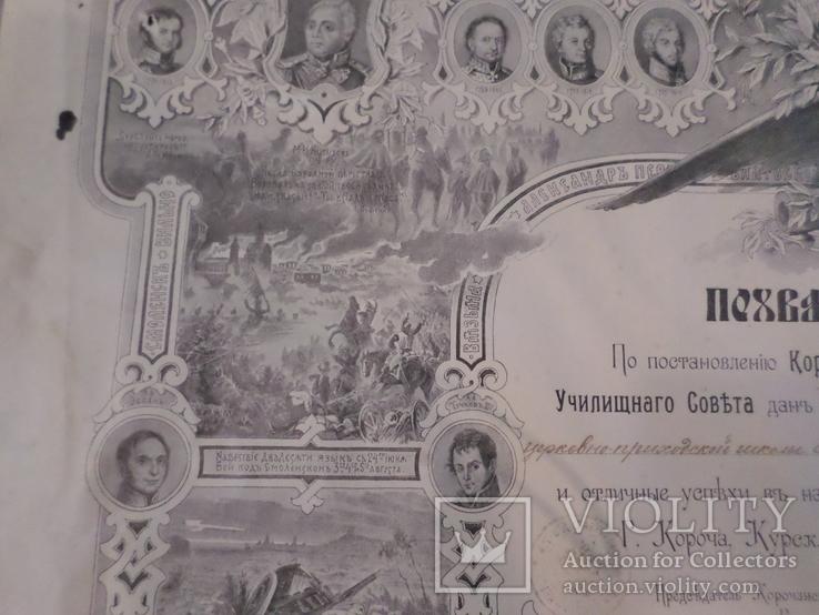 Пахвальный лист и свидетельство об окончании репенской шеолы 1912 года, фото №5
