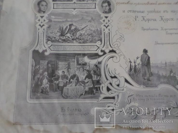 Пахвальный лист и свидетельство об окончании репенской шеолы 1912 года, фото №6