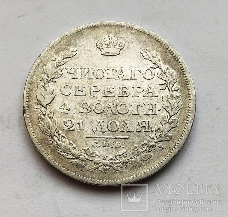 Рубль 1814 года.