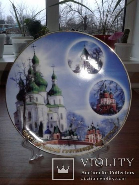 3 тарелки: Иоассаф Белгородский и две Густынский монастырь., фото №4