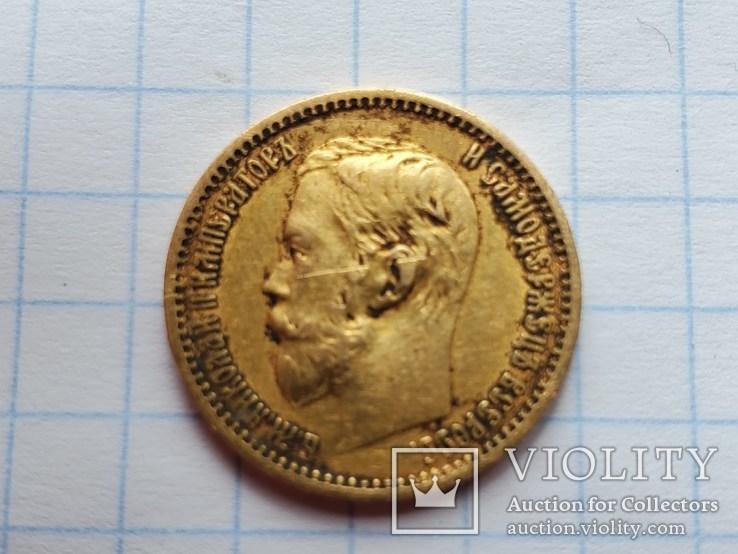 5 рублей 1899 года (ФЗ),AU,не выкуп.