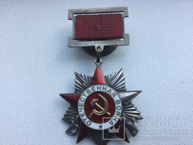 Орден Отечественной войны 2 степени № 14519, фото №2