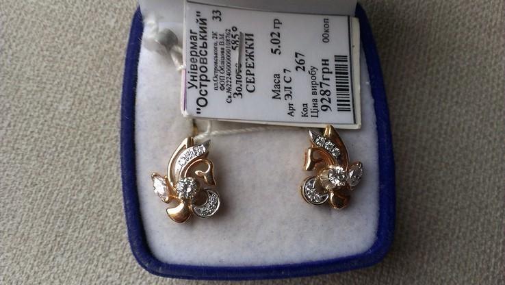 Серьги золото 585, вставки цирконы., фото №9