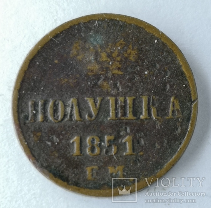 Полушка 1851 ЕМ, фото №8