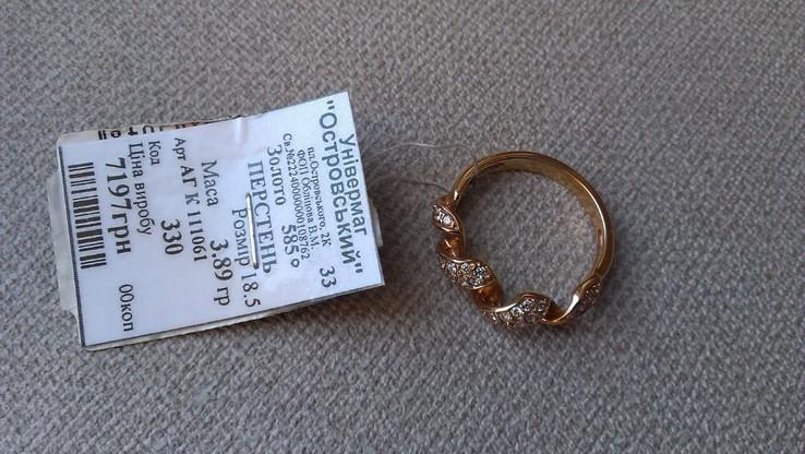 Кольцо золото 585, вставки цирконы., фото №10