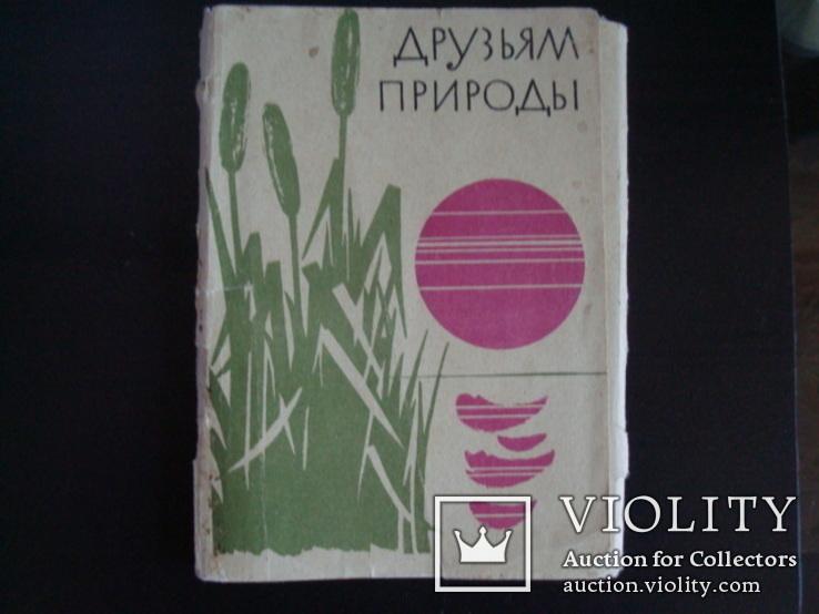 "Набор откр. ""Друзьям природы"" 1962г., фото №2"