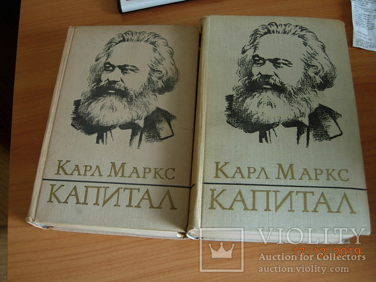 Капитал.Карл Маркс., фото №2