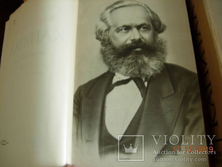 Капитал.Карл Маркс., фото №3