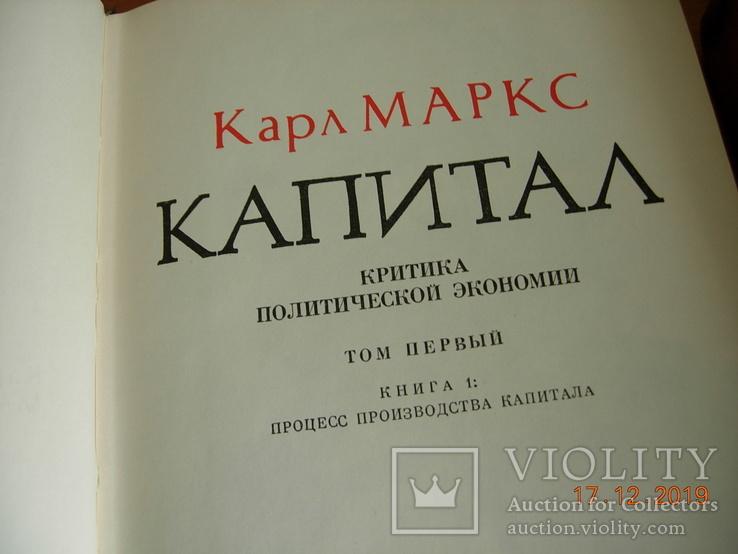 Капитал.Карл Маркс., фото №5