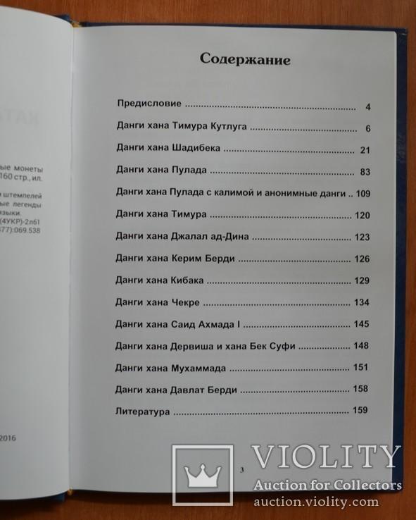 Савоста Р. Каталог Азакских дангов XV века. Каталог.2016 г., фото №4
