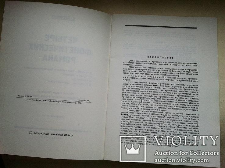 Крученых.Четыре фонетических романа.Репринтное издание с 1927 года., фото №5