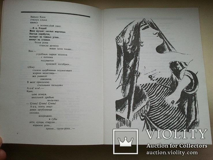 Крученых.Четыре фонетических романа.Репринтное издание с 1927 года., фото №6
