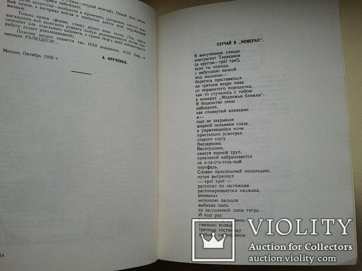 Крученых.Четыре фонетических романа.Репринтное издание с 1927 года., фото №11