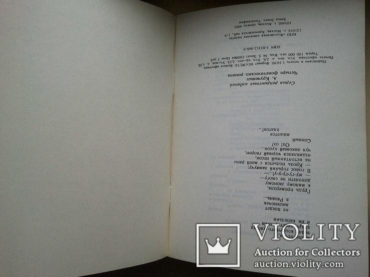 Крученых.Четыре фонетических романа.Репринтное издание с 1927 года., фото №12