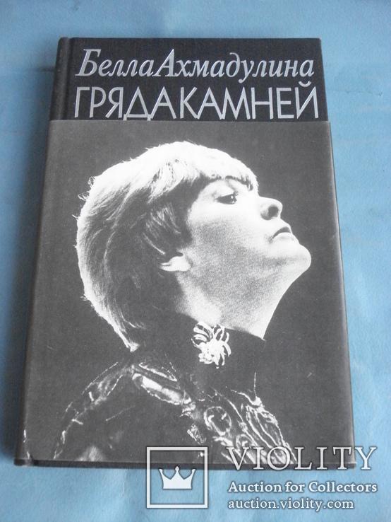 """Ахмадулина Белла Ахатовна """"Гряда камней"""", фото №2"""