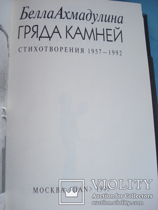 """Ахмадулина Белла Ахатовна """"Гряда камней"""", фото №3"""