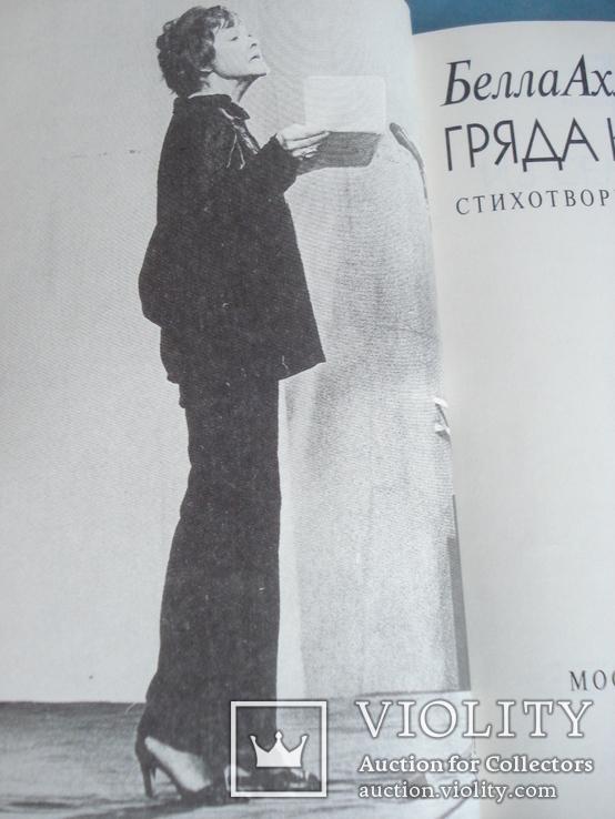 """Ахмадулина Белла Ахатовна """"Гряда камней"""", фото №4"""