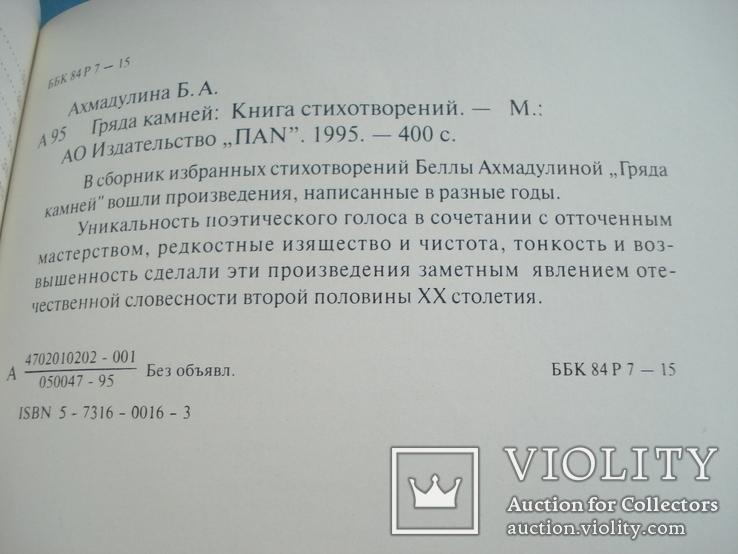"""Ахмадулина Белла Ахатовна """"Гряда камней"""", фото №11"""