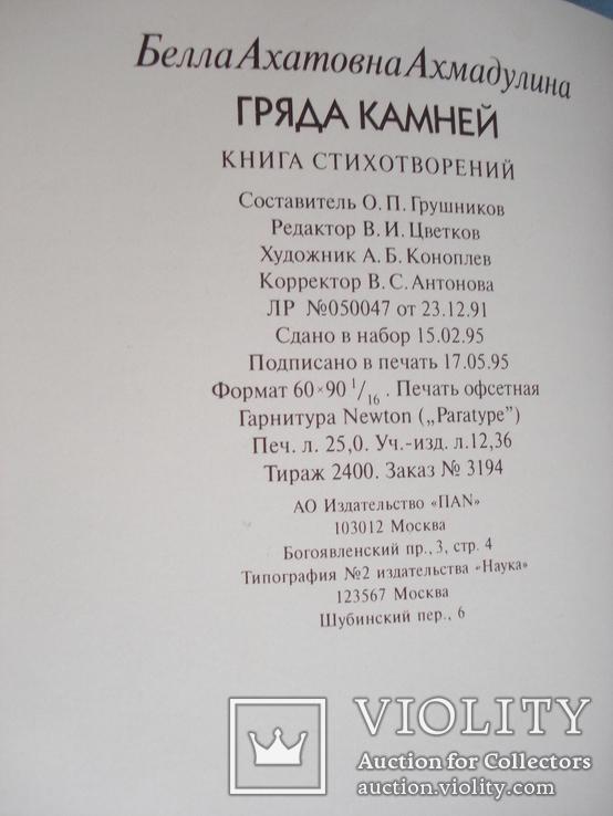 """Ахмадулина Белла Ахатовна """"Гряда камней"""", фото №12"""