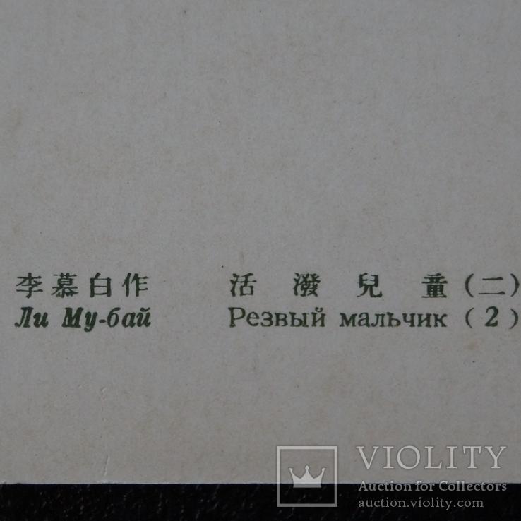 """Открытка.""""Китай Ли Му-бай"""".(Резвый мальчик 2).Китай., фото №5"""