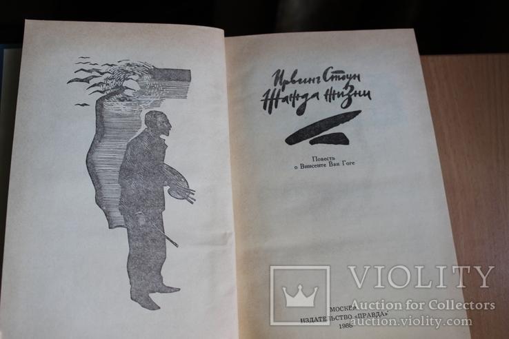 Ирвинг Шоу  Жажда жизни 1988 год Жоржі Амаду  1989 год, фото №3