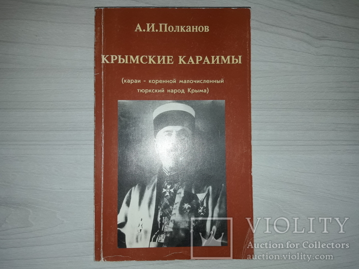 Крымские караимы Париж 1995 Автограф А.И.Полканов, фото №2
