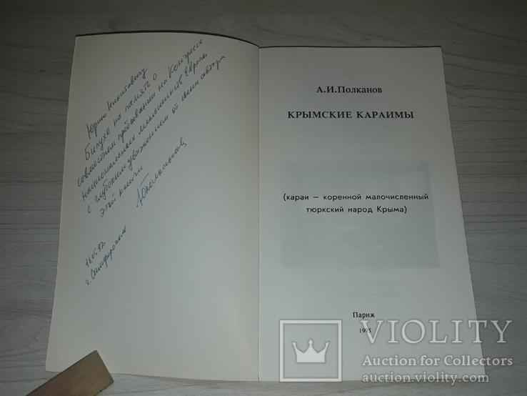 Крымские караимы Париж 1995 Автограф А.И.Полканов, фото №4