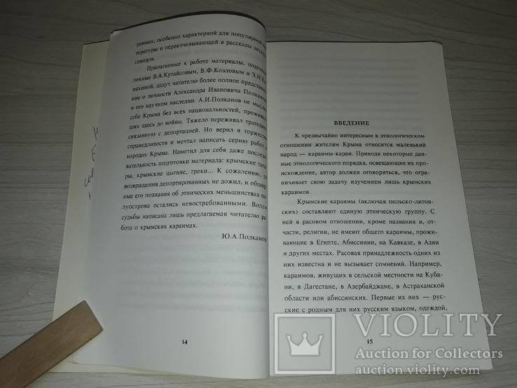 Крымские караимы Париж 1995 Автограф А.И.Полканов, фото №6