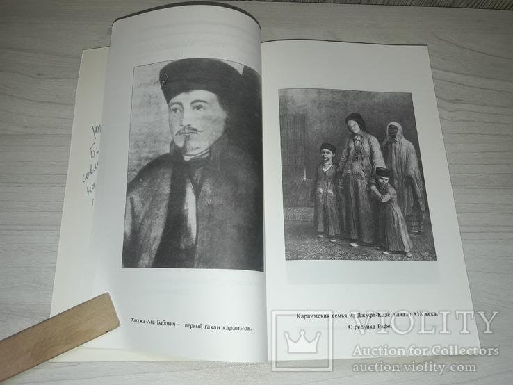 Крымские караимы Париж 1995 Автограф А.И.Полканов, фото №7