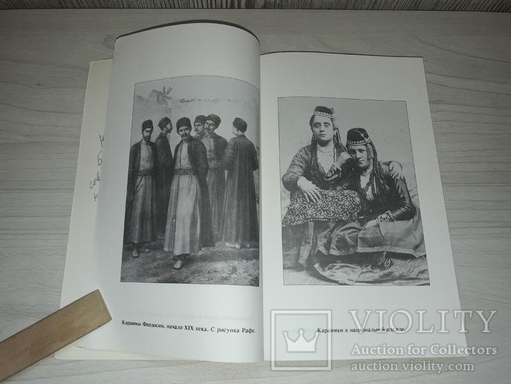 Крымские караимы Париж 1995 Автограф А.И.Полканов, фото №8