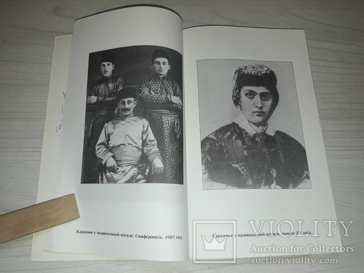 Крымские караимы Париж 1995 Автограф А.И.Полканов, фото №10