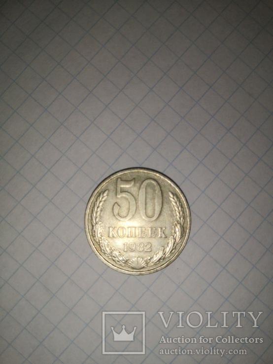 50 копеек 1982г СССР, фото №2