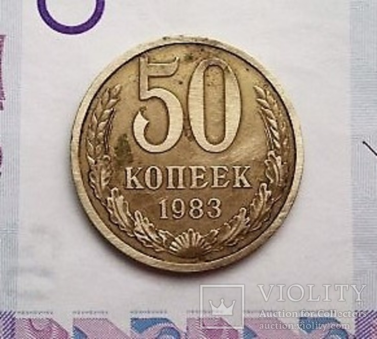 "Брак гурта. Советская монета ""1583"" год, 50 копеек., фото №3"